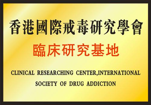 香港国际戒毒研究学会