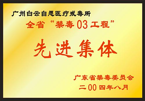 全省禁毒03工程先进集体