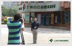 中央电视台来访广州白云自愿戒毒医院