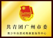 共青团广州市委