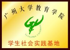 广州大学教育学院