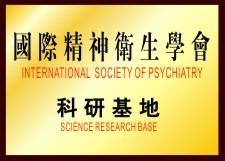 国际精神卫生学会