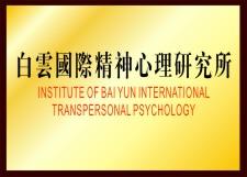 白云国际精神心理研究所