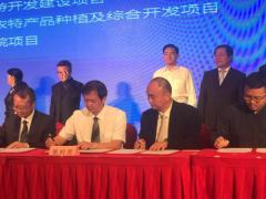 广州贵州商会会长慕东泰推介会现场签约5亿元
